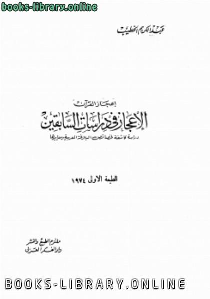 ❞ كتاب الإعجاز في دراسات السابقين دراسة كاشفة لخصائص البلاغة العربية ومعاييرها ❝