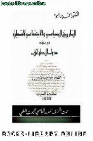 كتاب التاريخ السياسي والاجتماعي لإشبيلية في عهد دول الطوائف
