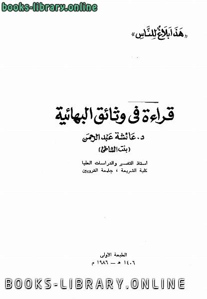 ❞ كتاب قراءة فى وثائق البهائية ❝