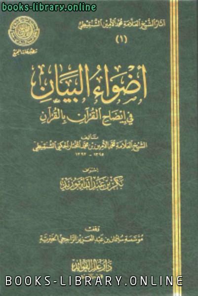 كتاب أضواء البيان في إيضاح القرآن بالقرآن ط المجمع  المجلد الثاني: المائدة - يونس