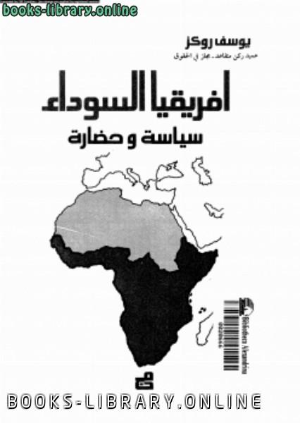 تحميل كتاب نهاية اسرائيل 2022