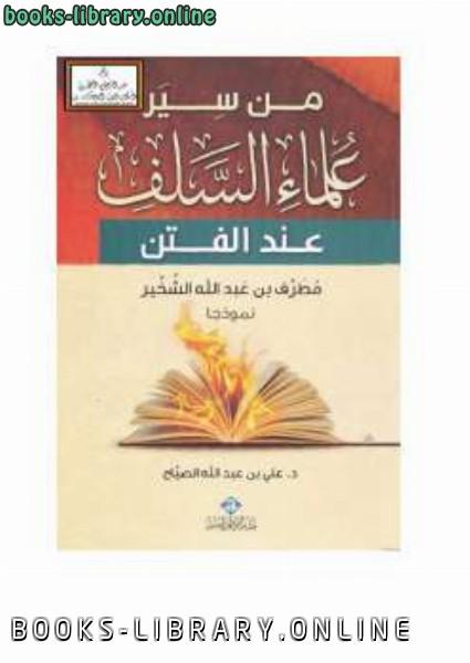 ❞ كتاب من سير علماء السلف عند الفتن ❝  ⏤ دعلي بن عبد الله الصياح