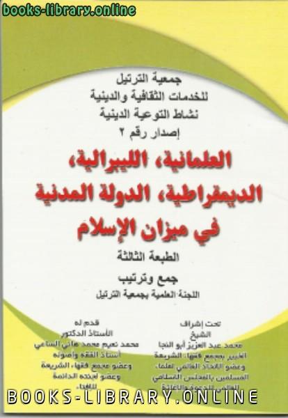 كتاب العلمانية الليبرالية الديمقراطية الدولة المدنية في ميزان الإسلام
