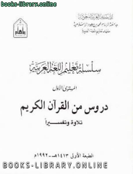 كتاب تعليم اللغة العربية للناطقين بغيرها
