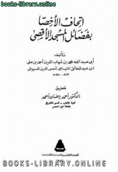 ❞ كتاب إتحاف الأخصا بفضائل المسجد الأقصى ❝