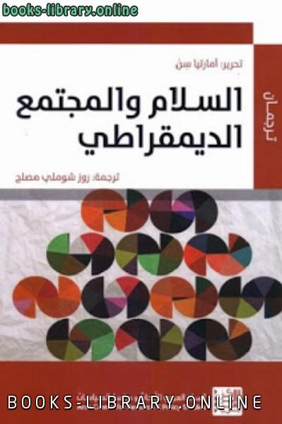كتاب السلام والمجتمع الديمقراطي