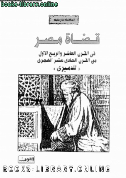 كتاب قضاة مصر فى القرن العاشر والربع الأول من القرن الحادى عشر الهجرى