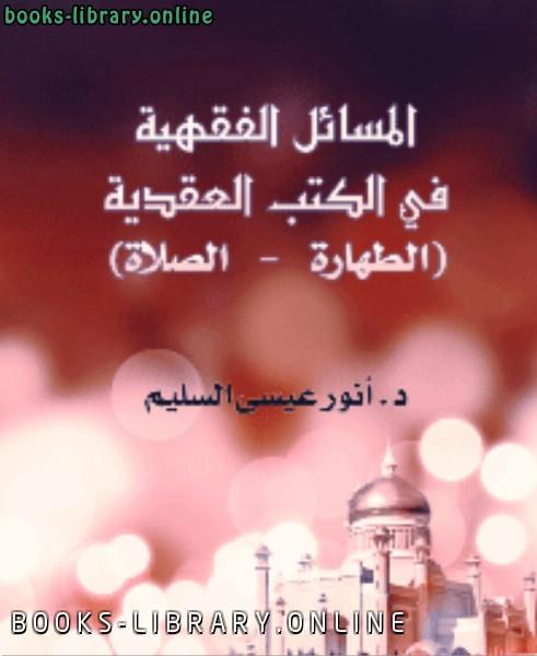 كتاب المسائل الفقهية في الكتب العقدية الطهارة – الصلاة