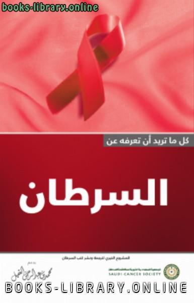 ❞ كتاب أساسيات السرطان ❝  ⏤ ترجمة الجميعية السعودية الخيرية لمكافحة السرطان