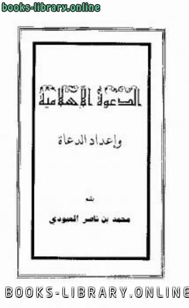 ❞ كتاب الدعوة الإسلامية وإعداد الدعاة ❝  ⏤ محمد بن ناصر العبودي