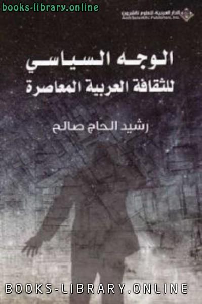 كتاب الوجه السياسي للثقافة العربية المعاصرة