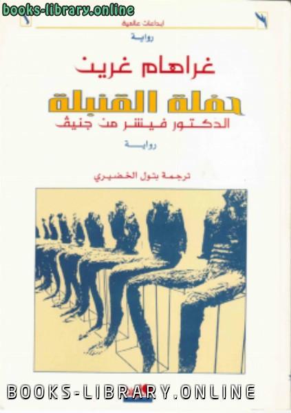 كتاب حفلة القنبلة فيشر من جنيف