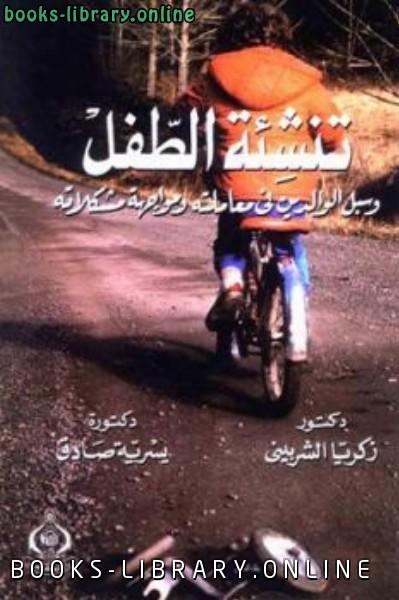 كتاب تنشئة الطفل وسبل الوالدين في معاملته ومواجهة مشكلاته