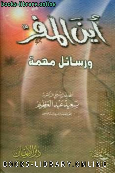 ❞ كتاب أين المفر ورسائل أخرى مهمة ❝  ⏤ سعيد عبد العظيم