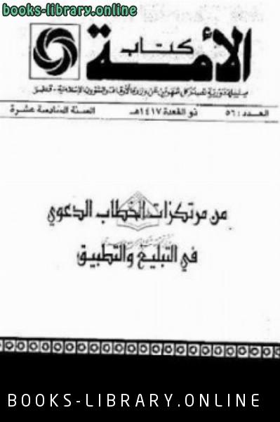 ❞ كتاب من مرتكزات الخطاب الدعوي في التبليغ والتطبيق ❝  ⏤ عبد الله الزبير عبد الرحمن