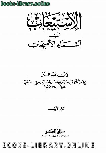 ❞ كتاب الاستيعاب في أسماء الأصحاب ❝