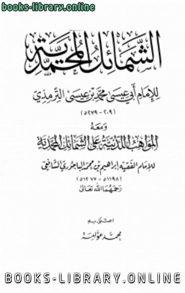 تحميل كتاب الشمائل المحمدية pdf