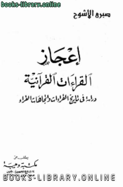 ❞ كتاب اعجاز القراءات القرآنية دراسة في تاريخ القراءات واتجاهات القراء ❝