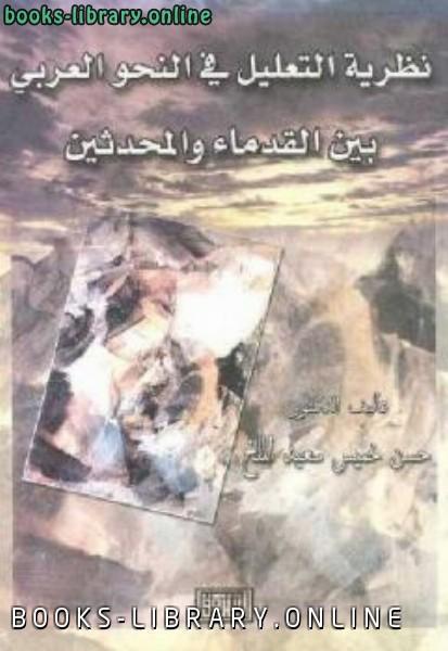 ❞ كتاب نظرية التعليل في النحو العربي بين القدماء والمحدثين  ❝