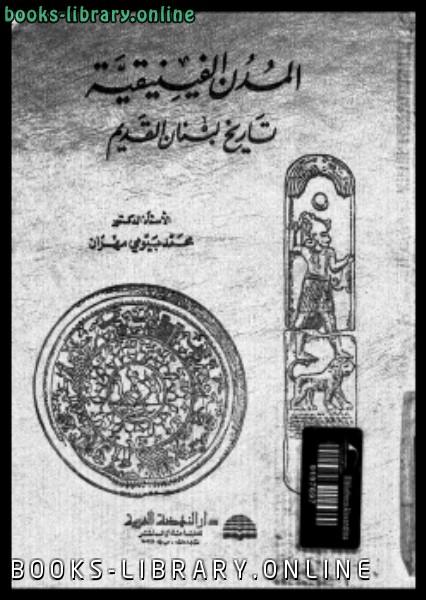 كتاب المدن الفينيقية تاريخ لبنان القديم