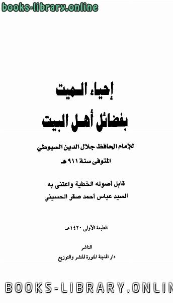 كتاب إحياء الميت بفضائل أهل البيت