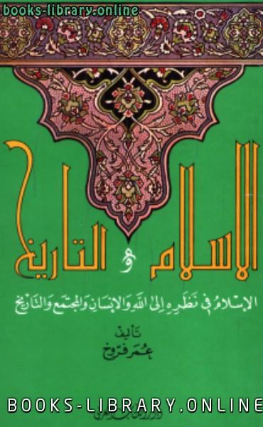 كتاب الإسلام والتاريخ الإسلام فى نظرته إلى الله والإنسان والمجتمع والتاريخ