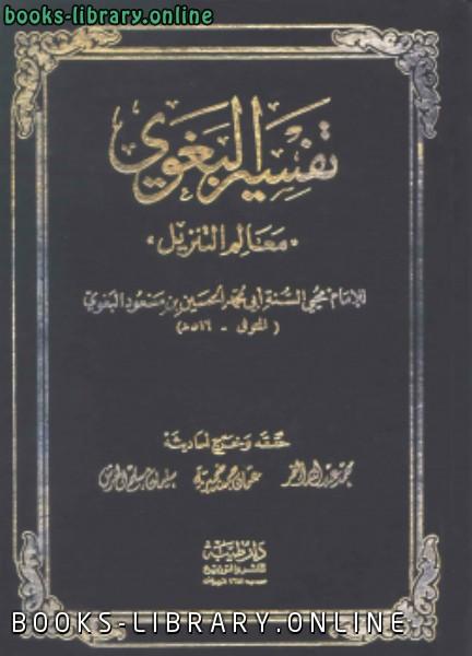 كتاب تفسير البغوي ( معالم التنزيل )