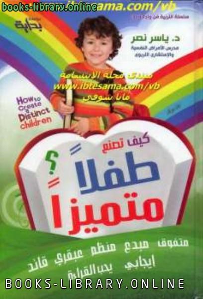 ❞ كتاب كيف تصنع طفلا متميزا  ❝