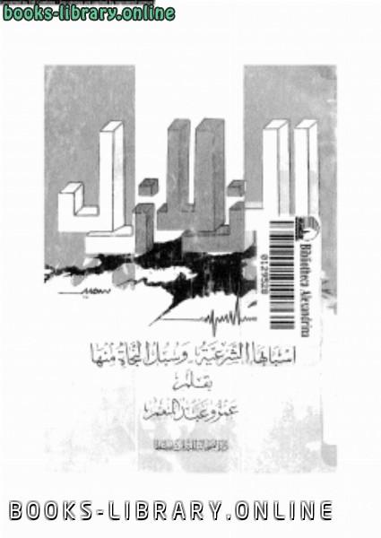 كتاب الزلازل أسبابها الشرعية وسبل النجاة منها