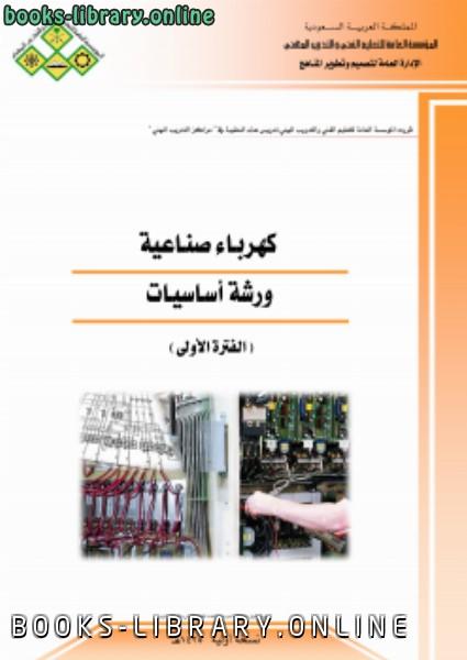 ❞ كتاب كهرباء صناعية  ❝