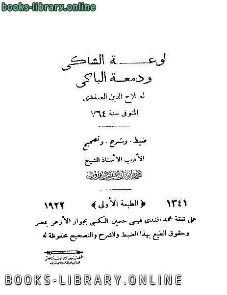 كتاب لوعة الشاكي ودمعة الباكي