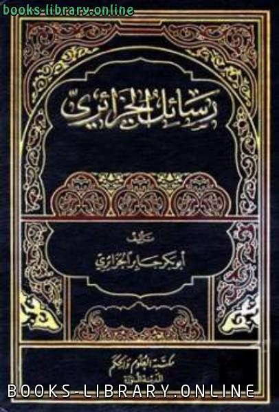 ❞ كتاب رسائل الجزائري ❝