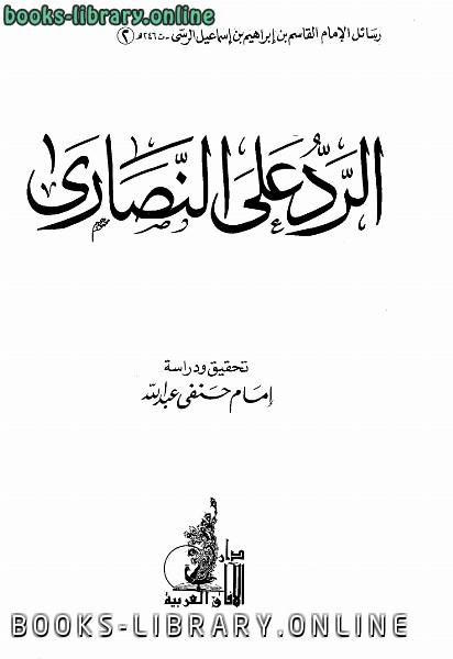 كتاب الرد على النصارى pdf