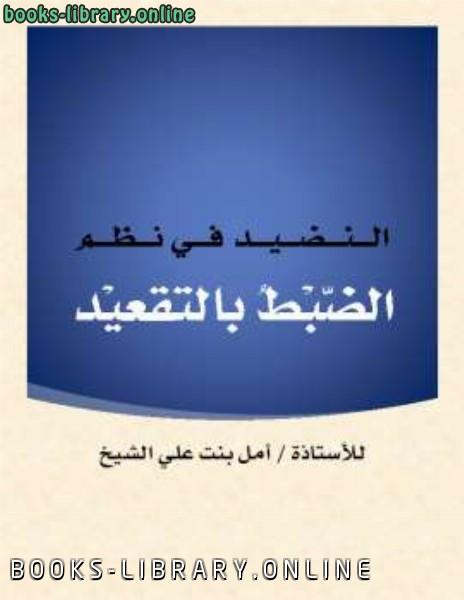 كتاب النضيد في نظم الضبط بالتقعيد للمتشابه اللفظي في القرآن المجيد