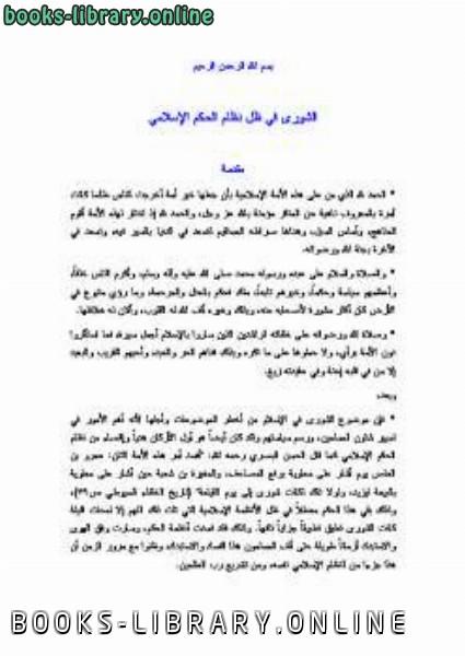 ❞ كتاب الشورى في ظل نظام الحكم الإسلامي ❝