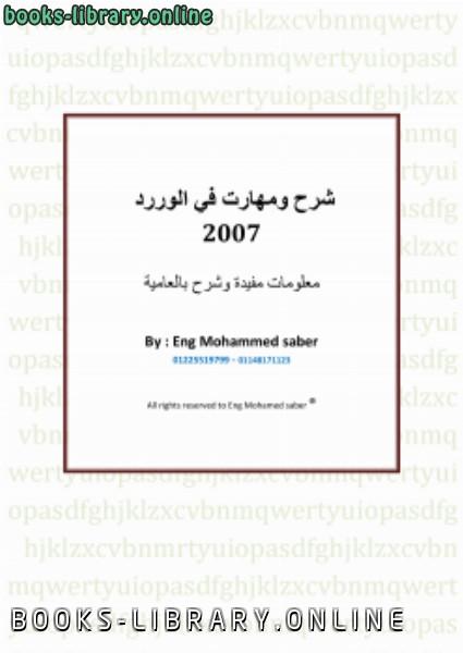 كتاب مهارات ف الوورد 2007 بالعامية