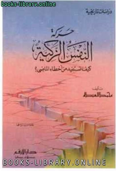 ❞ كتاب حركة النفس الزكية كيف نستفيد من أخطاء الماضي؟ ❝  ⏤ محمد العبده