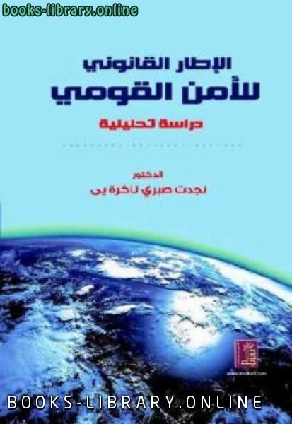 ❞ كتاب الإطار القانوني للأمن القومي  ❝