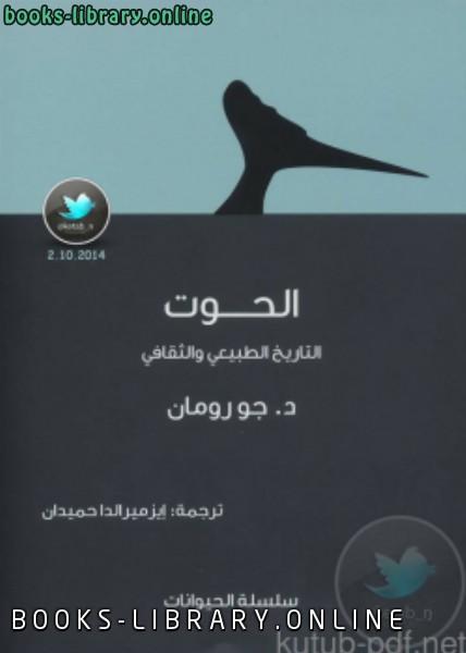 ❞ كتاب الحوت .. التاريخ الطبيعي والثقافي ❝  ⏤ د. جو رومان