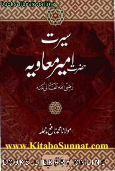 كتاب سیرت حضرت امیر معاویہ رضی اللہ تعالیٰ عنہ