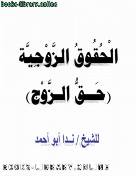 ❞ كتاب الحقوق الزوجية ( حق الزوج ) ❝
