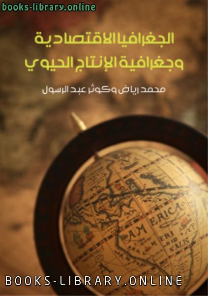 ❞ كتاب الجغرافيا الاقتصادية وجغرافية الإنتاج الحيوي ❝  ⏤ محمد رياض وكوثر عبد الرسول