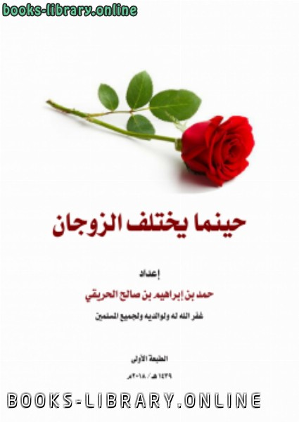 ❞ كتاب حينما يختلف الزوجان ❝  ⏤ حمد بن إبراهيم بن صالح الحريقي