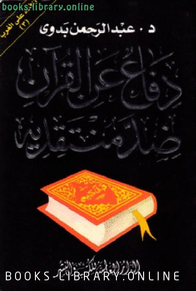 ❞ كتاب دفاع عن القرآن ضد منتقديه نافذة على الغرب ج3 ❝