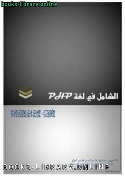 كتاب الشامل في لغة بي اتش بي بالعربي و لكل العرب