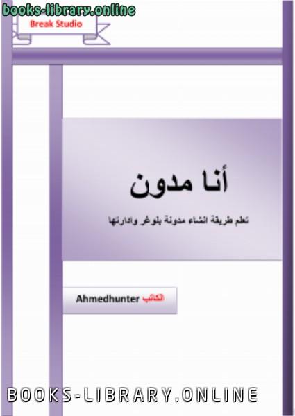 كتاب انا مدون