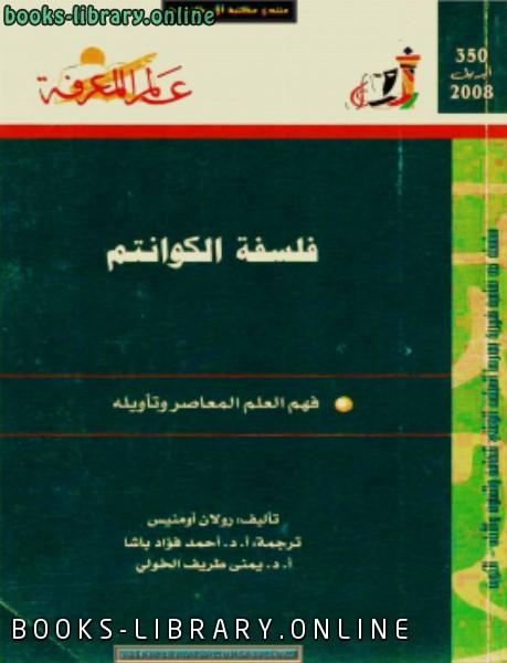 ❞ كتاب فلسفة الكوانتم ❝