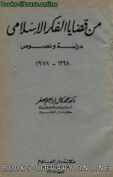 كتاب من قضايا الفكر الإسلامى دراسة ونصوص