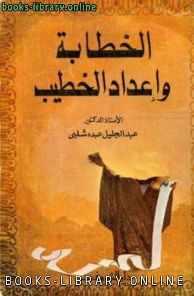 كتاب الخطابة وإعداد الخطيب