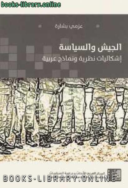 ❞ كتاب الجيش والسياسة اشكاليات نظرية ونماذج عربية ❝  ⏤ عزمي بشارة